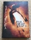 Evil Dead Trap 3 - Uncut - Deutsch - Hartbox B