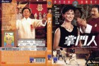 The Lady is the Boss - Shaw Brothers DVD - IVL