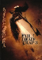 Evil Dead Trap 3 Grosse Hartbox