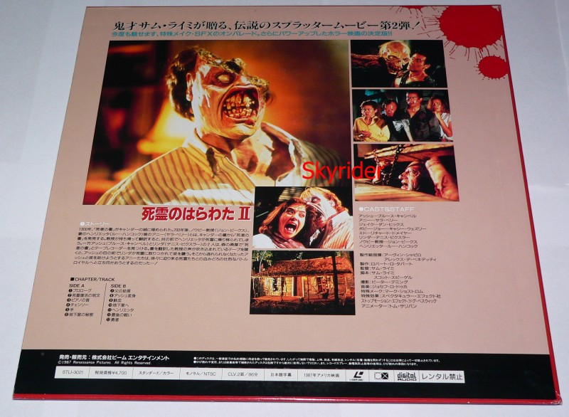 Evil Dead 2 - Dead by Dawn - Japan Laserdisc -