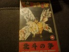 VHS: Fist of the North Star (Anime)