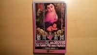 Tokugawa IV-Der Shogun-Ein Mann für 1000 Frauen-DVD- Neu