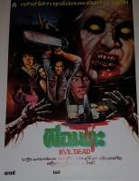 EVIL DEAD - Poster 59x42 cm - import