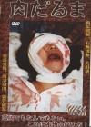 Tumbling Doll of Flesh - Niku Daruma - Japan Extrem Splatter