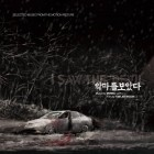 I saw the devil Soundtrack CD - Music by MOWG - TOP !!