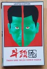 Große Hartbox: Takeshi Miike Yakuza Horror Theater - 65/120
