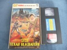 2020 Texas Gladiators VHS Italo D'Amato Geiselgasteig
