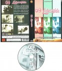 (DVD) 69 Liebesspiele - Angelica Ott, Christiane Rücker