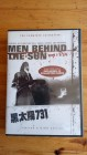 Men behind the Sun 4 Disc Collectors Edition