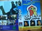 Ishtar ... Dustin Hoffman, Isabelle Adjani  ...  VHS !!!