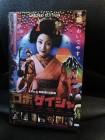 Robogeisha -  Dvd - Hartbox *sehr gut*