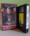 Hellraiser III – Hell on Earth – Hong Kong Continental VHS