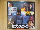 The Seventh Curse (Laserdisc) Japan LD Towa (Rarität)