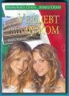 Mary-Kate and Ashley Olsen: Verliebt in Rom DVD fast NEUWERT