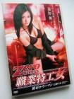 ZERO WOMAN 2005 (JAPAN GIRL ACTION)