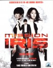 MISSION I.R.I.S. Blu-ray - Asia Action Hammer