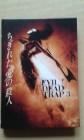 Evil Dead Trap 1 + 3