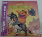 Winnie Poh- asiatisch- ( Laser disc)