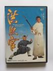 Master der Shaolin - UNCUT | Jet Li | Kein dt. Ton