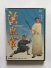 Master der Shaolin - UNCUT | Jet Li | Kein dt. Ton | OVP