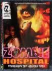 Zombie Hospital - AVV kleine Buchbox (X)