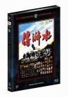 Sieben Schläge des gelben Drachen Blu-ray Mediabook B Lim 50