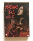 Azumi 1 + 2 | 2 DVD Special Edition