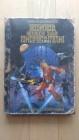 Einer gegen das Imperium - Mediabook - Remastered Extended