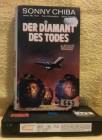 Der Diamant des Todes aka Diamantenauge Vegas VHS SonyChiba