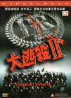 BATTLE ROYALE II Asia Japan Kult Kino HK Import uncut