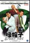 GREEN HAT grosses Asia Kino aus China LÜ MAO ZI Import