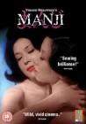 JAPAN DRAMA CULT - Manji - MASUMURA GB-DVD - rar!