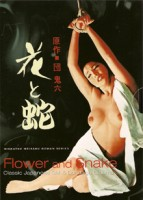 PINK FILM - Flower and Snake 1-5 ! Komplett ! Classic BDSM