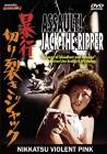 PINK FILM - Assault! Jack the Ripper - MONDO MACABRO
