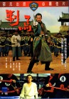 THE BLOOD BROTHERS Shaw Brothers Classic Import uncut