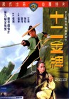THE TWELVE GOLD MEDAILLONS Shaw Brothers Classic Asia