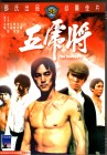 THE SAVAGE FIVE Shaw Brothers Classic David Chiang Ti Lung