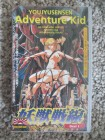 Adventure Kid Part 1 (VHS) Kiseki Anime Manga Holland uncut