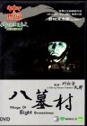 VILLAGE OF EIGHT GRAVESTONES Asia Japan Horror Klassiker
