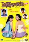 SUMMER BREEZE OF LOVE Asia HK Romantic Comedy Joe Ma