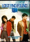 LOST AND FOUND ganz grosses Asia HK Kino! Import