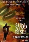 SUN ALSO RISES ganz grosses Kino aus China - bildgewaltig!