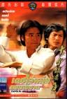 SHAOLIN HANDLOCK Shaw Brothers Kung Fu Klassiker Import