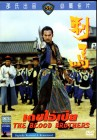 THE BLOOD BROTHERS Shaw Brothers Eastern Klassik Chang Cheh