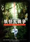 THE BIG SPOOK WAR Japan Fantasy Takashi Miike YOKAI Dämonen