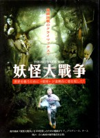THE BIG SPOOK WAR Japan Fantasy Takashi Miike YOKAI Dämonen