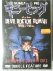 GUINEA PIG Devil Doctor Woman / Greatest Cuts