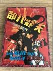 Das Blut der roten Python Limitiertes Mediabook BluRay & DVD