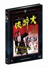 Schwert der gelben Tigerin BD Mediabook A Lim Nr 1 von 50