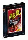 Wang Yu Sein Schlag war tödl BD Mediabook B Lim Nr 1 von 50
